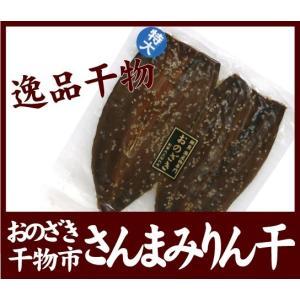 おのざき干物市【特大さんまみりん干2枚入】|onozaki