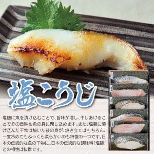 塩糀魚漬セット6切入 「塩こうじ」と「ひもの」の絶妙なマッチング!ふっくら柔らかなひものです!|onozaki