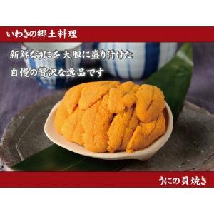 国産うに貝焼き 1箱3ケ入り|onozaki