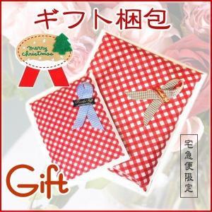 ギフト梱包 ギフト Xmas gift Christmas present クリスマス プレゼント ラッピング リボン 宅急便 贈答 あす楽対応 プレゼント 単品購入不可|onparade