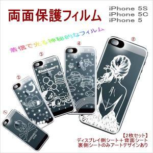 iphone se iPhone5s iPhone5c iPhone5対応 フラッシュフィルム 着信で光る保護フィルム 両面セット 表 裏 人気 貼りやすい カワイイデザイン|onparade