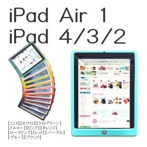 ipad air1 ケース iPad air1 ケース iPad retina ケース アイパッドエアー アイパッド カバー シリコン ホームボタン付き