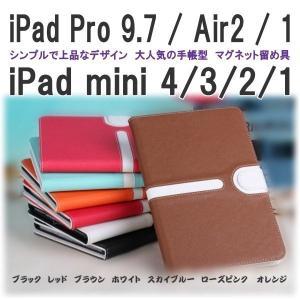 ipad mini 4 ipad air 2 ケース iPad air 1ケース ipad mini retina ipad air アイパッド ミニ エアー ipad mini 3 ipad mini 2 ipad mini 1 マグネット留め具|onparade