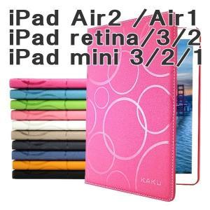 ipad air 2 ケース ipad mini  手帳型カバー ipad mini 3 ipad mini2 ipad air 1 3点セット レビューで フィルム+タッチペン進呈 アイパッド ミニ エアー|onparade