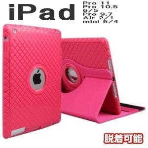 ipad mini4 ケース ipad pro 9.7 手帳型 ipad air 2 回転 レザー シリコン スタンド スリープ ipad mini カバー アイパッドミニ4ケース iPad mini4 ipad air2