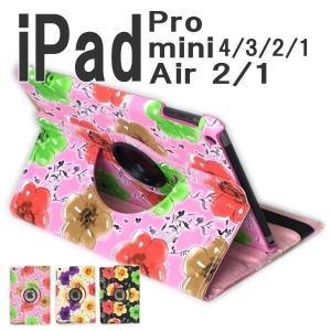 ipad mini4 ケース ipad pro 12.9インチ 花柄 回転 ipad pro ケース 手帳型 ipad air 2 ipad air ipad mini 4 ipad mini 3 ipad mini retina ipadpro|onparade