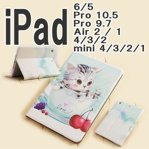 ipad pro 10.5 ケース ipad 5 2017 カバー ipad pro 9.7 air 2 air1 ipad mini 4 ipadmini3 ipadmini2 ipadmini1 ipad4 ipad3 ipad2 ネコ 猫 手帳型 アイパッド|onparade