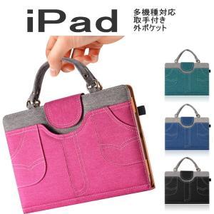 ipad ケース バッグ型 サイドポケット 手提げバッグ ipad6 ipad5 9.7 2018 ipad mini 4 pro11 pro10.5 ari2 air1 アイパッド 手帳型 耐衝撃 スタンド 送料無料