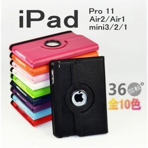 ipad mini retina ケース/ipad mini ケース/ipad air ケース/iPadmini ケース大人気 360℃回転 アイパッドミニ/ipadmini/ipad mini/iPad mini/縦/横/縦置き/
