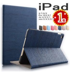 ipad pro 10.5 ipad 5 2017 ipad mini4 手帳型 ケース ipad pro 9.7 air 2 air1 カバー 木目調 レザー ipad mini3 mini2 mini1 ipad4 ipad3 ipad2 軽量 薄型