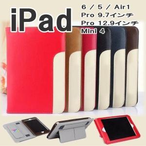 ipad5 2017 ipad mini4 ケース ipad pro 9.7 12.9 レザー 手帳型 おしゃれ 上品なデザイン ipad mini ケース スリープ アイパッド ミニ フルカバー iPadmini4|onparade