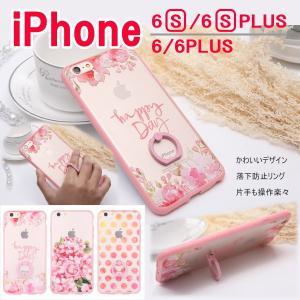 iphone6 ケース iphone6s ケース 落下防止リング付き 花 フラワー iphone6splus iPhone6 ケース かわいい ピンク ドット 水玉 iphone6plus ケース|onparade