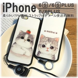 iphone6s / iphone6 ケース  保護フィルムプレゼント  かわいい猫キャラクター  ...