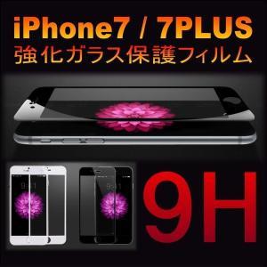 iPhone8 iphone8plus iPhone7 iphone7 plus ケース iphone ガラスフィルム 白 黒 縁あり 保護フィルム 強化ガラス ラウンドカット 9H 0.3mm 全面|onparade