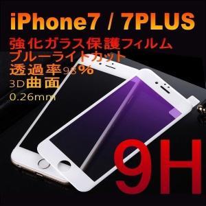 iPhone フィルム 3D 全面 iphone ガラスフィルムiPhone8 iphone8plus iPhone7 iphone7 plus ケース iphone 強化ガラス 9H 3D曲面 フルカバー ガラスフィルム|onparade