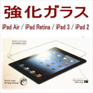 ipad 強化ガラス 正面用 ラウンドエッジ iPad pro 10.5 ipad5 ipad Air2 ipad Air ipad4 ipad3 ipad2対応 衝撃吸収 ガラスフィルム 保護シート 0.4mm|onparade