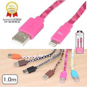 ligntning ケーブル ピンク 迷彩 iphone6s...