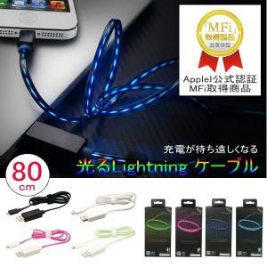 光るligntning ケーブル iphone USB 充電ケーブル ライトニングケーブル cable iphone6 iPhone5 ipad Air mini ipod に対応 充電が待ち遠しくなる転送ケーブル|onparade