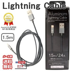 頑丈な lightning ケーブル mfi認証 1.5m Aluminium  ブラック アルミ iPhone ケーブル Apple ライトニング iPhone ipad ipadmini CK-LA01BK 4516023762888|onparade