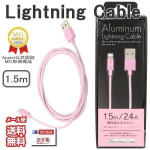 頑丈なlightning ケーブル mfi認証 送料無料 1.5m Aluminium Lightning Cable ピンク iPhone ipad ipadmini CK-LA01LPK 4516023762925|onparade