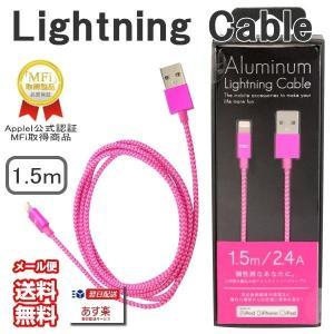 頑丈なlightning ケーブル mfi認証 送料無料 1.5m Aluminium Lightning Cable ローズ ピンク iPhone ipad ipadmini 4516023762918 CK-LA01PK|onparade