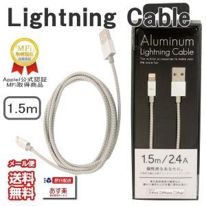 頑丈なlightning ケーブル mfi認証 送料無料 1.5m Aluminium Lightning Cable シルバー iPhone ipad ipadmini CK-LA01SV 4516023762895|onparade