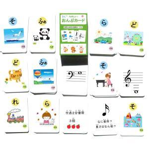 音符カード ト音・ヘ音記号編 (音符と休符の説明付)