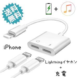 2021年最新 iPhone イヤホン 充電 ライトニングイヤホン Lightningイヤホン 変換 ケーブル 接続ケーブル イヤホンジャック アップル 充電 音楽 同時の画像