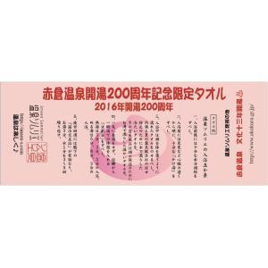 赤倉温泉開湯200周年記念タオル|onsenhyakkaten