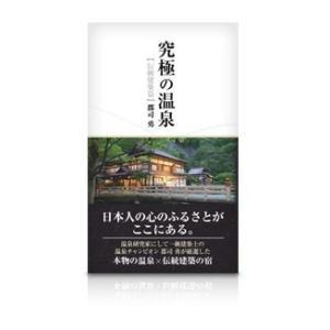 郡司勇著 究極の温泉〜伝統建築篇〜|onsenhyakkaten
