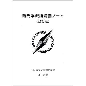 観光学概論講義ノート(改訂版)|onsenhyakkaten