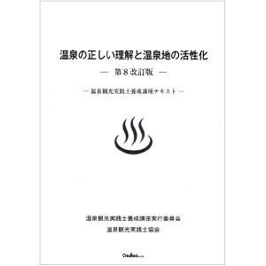 温泉の正しい理解と温泉地の活性化(第8改訂版)|onsenhyakkaten