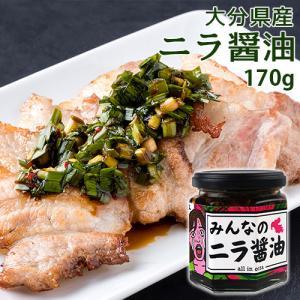 大分県産にらをたっぷり使用 みんなのニラ醤油 170g 食べる万能調味料 オリジナル九州醤油 Log...