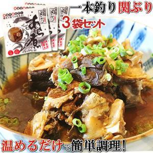富士見水産 関ぶりあら煮 280g×3【送料無料】