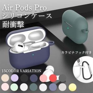AirPods Pro ケース おしゃれ airpods pro ケース 韓国 air pods p...