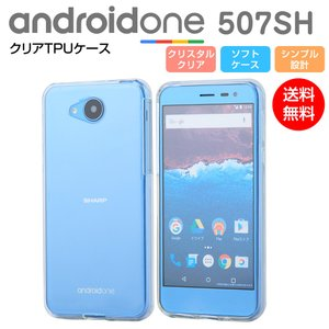 Android One 507SH / AQUOS ea 606SH ケース ソフト TPU クリア...