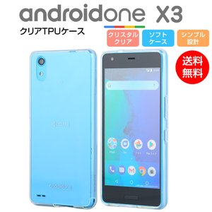 Android One X3 ケース ソフト TPU クリア カバー 透明 スマホカバー  シンプル...