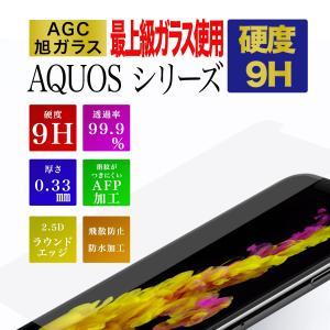 【商品仕様】  ・素材:旭硝子(日本メーカー) ・硬度:9H  ・厚み:約0.3mm  AQUOS ...