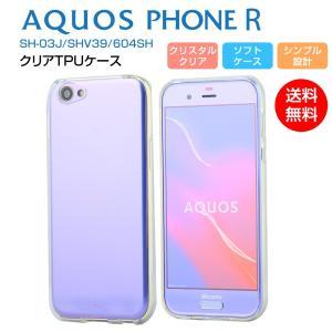 AQUOS R SH-03J / SHV39 / 604SH ケース ソフト TPU クリア カバー...