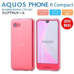 AQUOS R Compact SH-M06 SHV41 701SH  ケース ソフト TPU クリ...