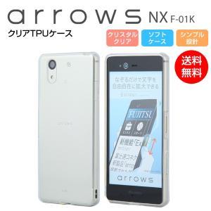 arrows NX F-01K ケース ソフト TPU クリア カバー 透明  シンプル F-01K...