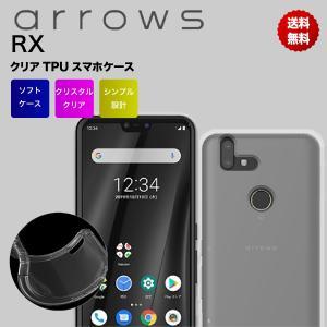 arrows RX ケース ソフト TPU クリア カバー 透明  シンプル アローズ スマホケース...