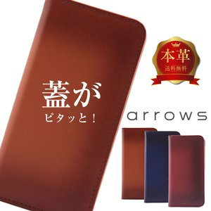 arrows SV F-03H M03 Be F-05J M04 Be F-04K ケース 本革 牛...