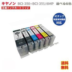 BCI-351XL+350XL/6mp 大容量 プリンターインク 自由選択 6個 キャノン インクカ...