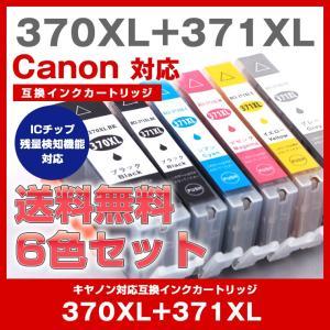 BCI-371+370/6mp プリンターインク インクタンク ICチップ 大容量 互換インク 互換...