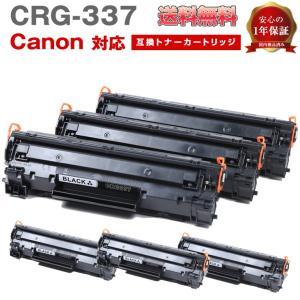 CRG337 トナー Canon キャノン 3本セット 互換 インク 3本 キヤノン トナーカートリ...