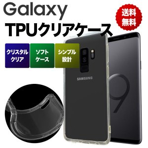Galaxy S10 S9 S9+ S8 S8+ Note8 Note9 feel  ケース  クリ...