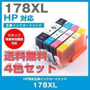 【商品詳細】  HP(ヒューレットパッカード) HP178XLの4色セット互換インクカートリッジです...