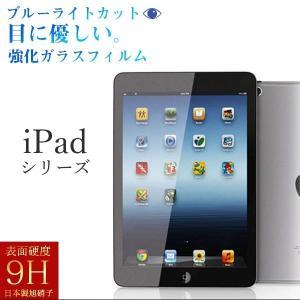 iPad 8 7 10.2 保護フィルム ブルーライトカット 強化ガラスフィルム Air 4 10....