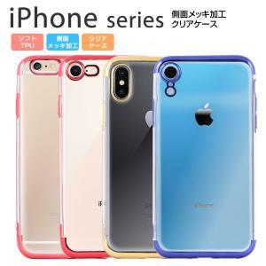 iPhone XR Xs X 8 7 6 6s ケース TPU カラフル メッキ クリア 透明 シン...